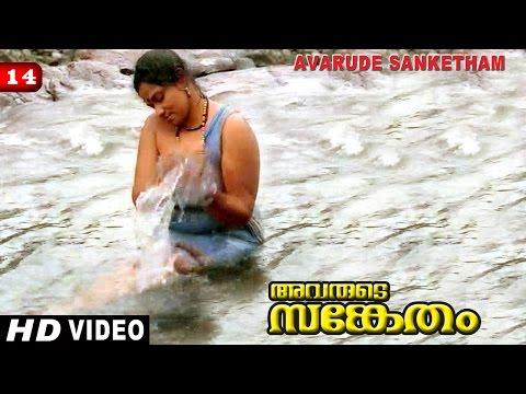 Avarude Sanketham Movie  14  Four Friends Shooting Girl's Bath