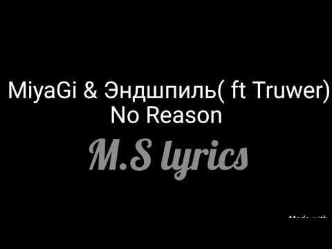 MiyaGi & Эндшпиль ft Truwer - No Reason текст