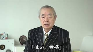 【ドクター・中松】最後の東京帝国大学 卒業生の卒業論文【発明言論】