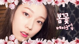 ENG) Cherry blossom makeup / 봄나들이메이크업