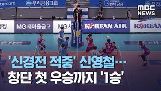 '신경전 적중' 신영철…창단 첫 우승까지 '1승' (2021.04.14/뉴스데스크/MBC)