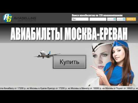 Авиабилеты Москва-Ереван купить!
