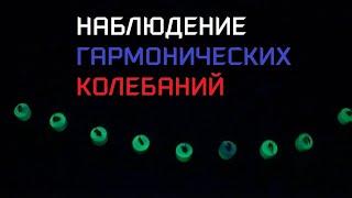Гармонические колебания. Математический маятник/ Harmonic oscillations. Mathematical pendulum
