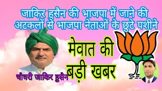 मेवात !! विधायक जाकिर हुसैन की आहट की खबर ने ही उड़ा दी भाजपा के नेताओं - वर्करों की नींद