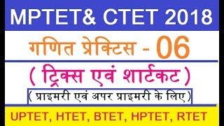 MPTET 2018 MATH SOLVED QUESTIONS गणित ! MATH FOR MP TET 2018 ! MATH TRICKS FOR MPTET IN HINDI, ganit