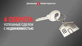 видео Сделки с недвижимостью