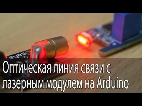 Оптическая линия связи с лазерным модулем на Arduino
