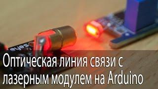 видео Беспроводная оптическая связь