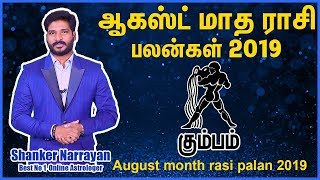 August Month Rasi Palan 2019 Kumbam | கும்பம் ராசி ஆகஸ்ட் மாத பலன் 2019
