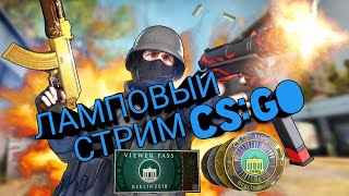 💥СТРИМ ПО CS:GO 🔥ПРЯМОЙ ЭФИР Counter-Strike💥''''''''