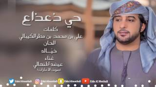 عيضه المنهالي حي ذعذاع (حصرياً) | 2017