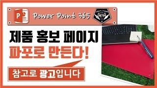 파워포인트 (Power point) 365 강의 #056 가치삽시다! 제품 상세 페이지 레이아웃 및 키워드를 파워포인트로 배워보자!