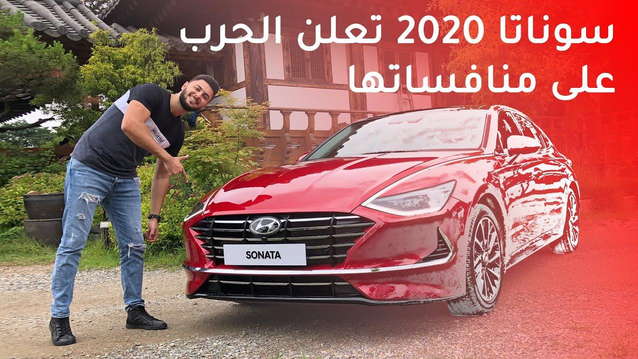 Hyundai Sonata 2020 هيونداي سوناتا