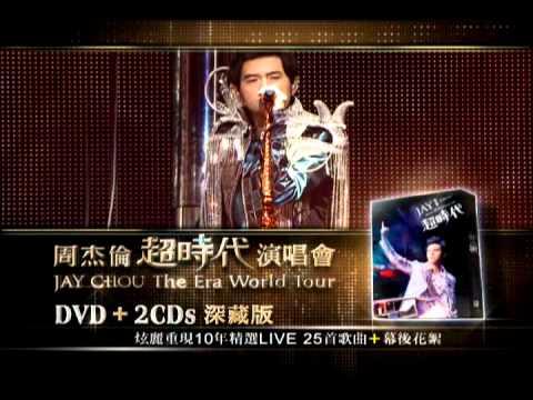 周杰倫超時代演唱會DVD預購CF/Jay Chou THE ERA concert DVD pre-order CF