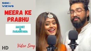 Meera ke Prabhu full song ❤️❤️ || Sachet and Parampara new song || Bhakti song 2021