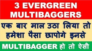 Best Multibagger sector small cap mid cap shares | multibagger 2020 india latest stocks to buy now