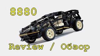 Lego Technic Supercar 8880 – Легенды Лего Техник – Обзор №4