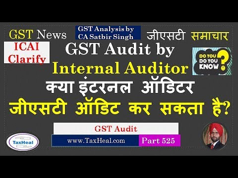 Can Internal Auditor do GST Audit ? ICAI Clarify