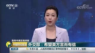 [中国财经报道]聚焦中美贸易摩擦 外交部:希望美方言而有信| CCTV财经