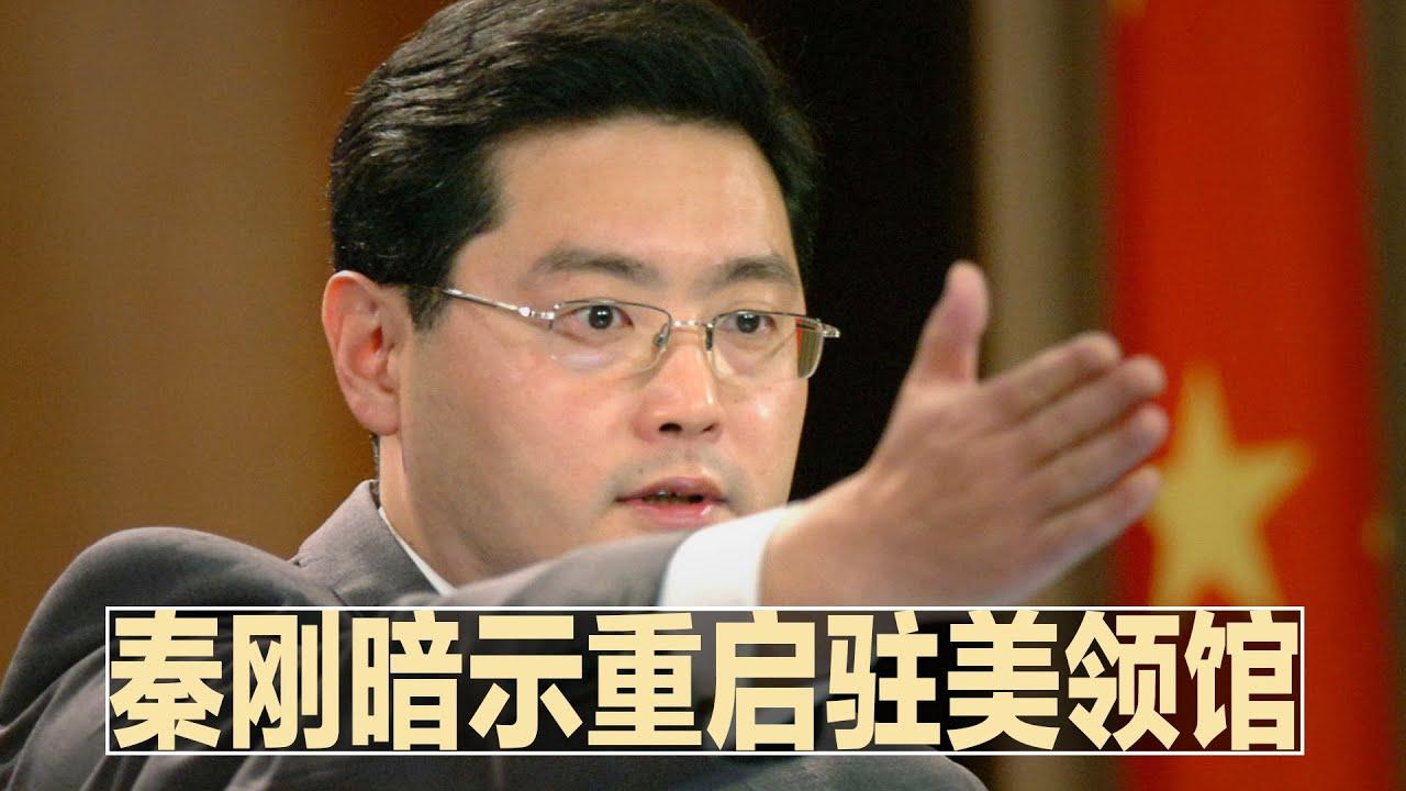 亲北京消息:北京将把恒大一分为三组成国企;秦刚暗示重启驻美领馆,高喊中国民主与林肯一样;解放军本周多项军演,日本为围堵中国展开30年最大演习∣中国新闻(20210923)