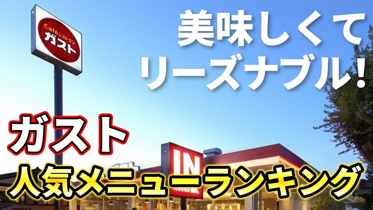 【ガスト】美味しくてリーズナブル!ガスト人気メニューランキング