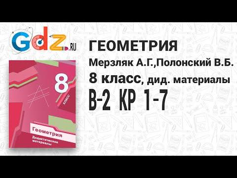 КР 1-7, В-2 - Геометрия 8 класс Мерзляк дидактические материалы