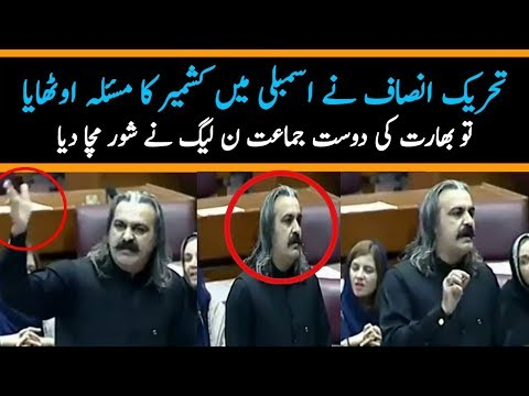Ali Amin Gandapur Speech Today in Assembly ||National Assembly Meeting Today