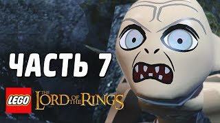LEGO The Lord of the Rings Прохождение - Часть 7 - ГОЛЛУМ