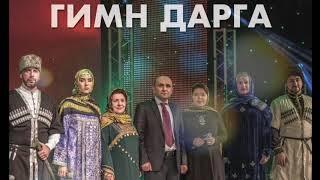 ГИМН ДАРГА (2018)
