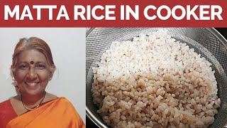 Cook Matta Rice in Pressure Cooker | Cook Brown Rice in 10 Minutes | Easy Cooking | Kutthari