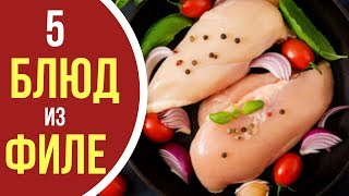 Как приготовить куриное филе: 5 БЛЮД на каждый день и праздничный стол