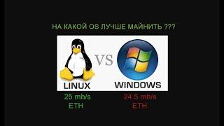 майнинг. Linux или Windows свои впечатления при переходе на Linux