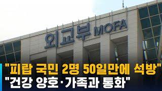 """외교부 """"토고 인근 피랍 국민 2명 석방돼…건강 양호"""" / SBS"""