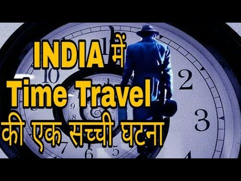 Mysterious Time Travel Incident in India | रहस्यमयी टाइम ट्रेवल की सच्ची घटना भारत मे
