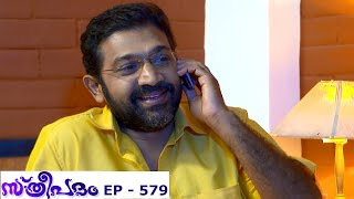 Sthreepadam | Episode 579 - 24 June 2019 | Mazhavil Manorama