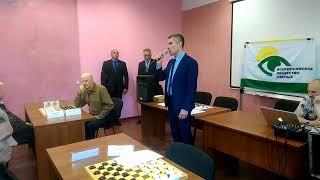 Чемпионат России по стоклеточным шашкам среди инвалидов по зрению 2018 (Часть1: Открытие)