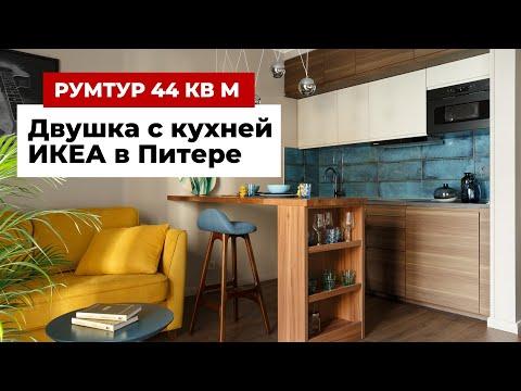 Квартира в Питере для студента. Дизайн интерьера в современном стиле C мебелью и кухней IKEA ИКЕА