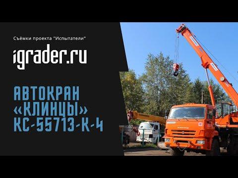 Тест автокрана «Клинцы» КС-55713-К-4