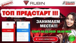 СРОЧНО! RUBIN (РУБИН) - ПРЕДСТАРТ НОВОГО ПРОЕКТА ОТ ТОПОВОГО АДМИНА! СПЕШИ ЗАНЯТЬ МЕСТА!