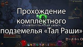 """Прохождение комплектного подземелья """"Тал Раши"""" [Diablo 3]"""