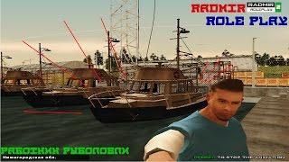 Radmir RP #5 | Рыбак и ловля крабов.Нашёл клад на дне моря.