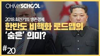 2018 최진기의 생존경제 -  한반도 비핵화 로드맵의 '숨은' 의미?