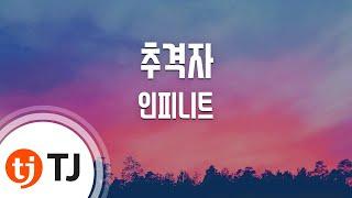 [TJ노래방 / 여자키] 추격자 - 인피니트(Infin…