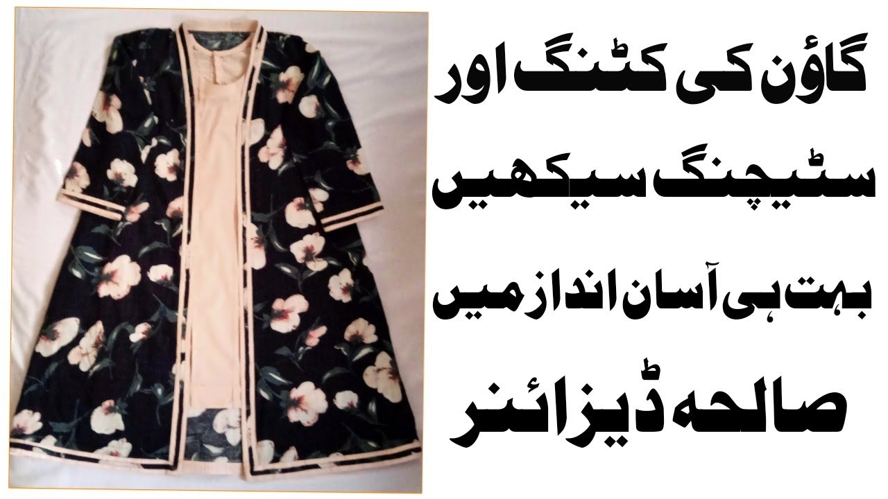 Download gown cutting and stitching/ gown cutting /open shirt gown cutting and stitching /cutting of gown