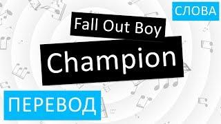 Fall Out Boy Champion Перевод песни На русском Слова Текст
