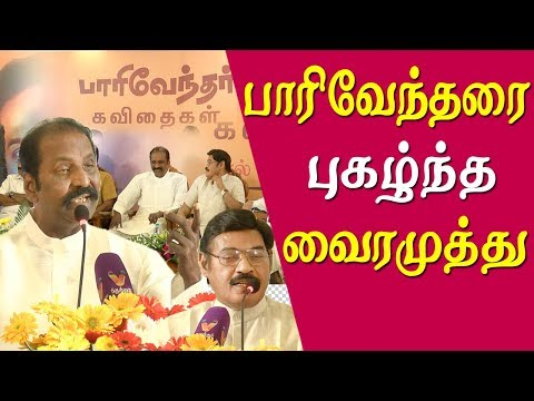 #vairamuthu, vairamuthu speech speech on SRM parivendhar poems  vairamuthu speech,   More tamil news tamil news today latest tamil news kollywood news kollywood tamil news Please Subscribe to red pix 24x7 https://goo.gl/bzRyDm  #tamilnewslive sun tv news sun news live sun news