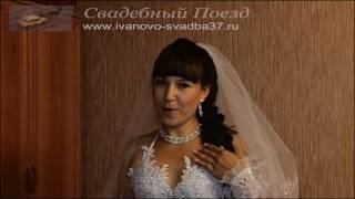Видеограф на свадьбу в Иваново.