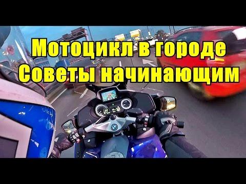 MotoVlog #6: про выживание в городе. Советы начинающим мотоциклистам
