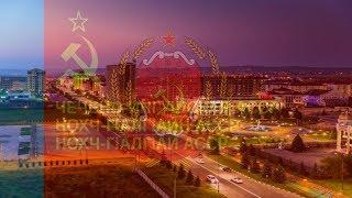 Гимн Чечено Ингушской АССР Чечено Ингушетия моя  Rus Sub