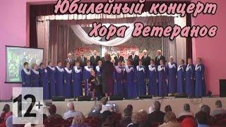 [2011.11.07] Юбилейный концерт хора Ветеранов войны и труда